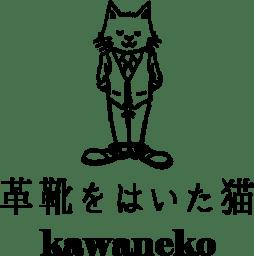 革靴をはいた猫Kawaneko